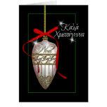 tarjeta de felicitación griega del navidad