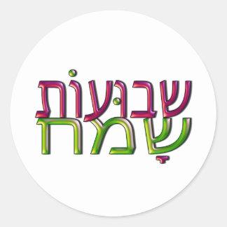 Tarjeta de felicitación hebrea del שבועותשמח de pegatina redonda