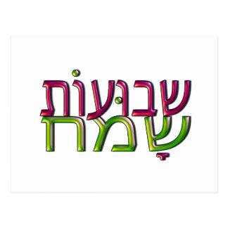 Tarjeta de felicitación hebrea del שבועותשמח de Sh Tarjetas Postales
