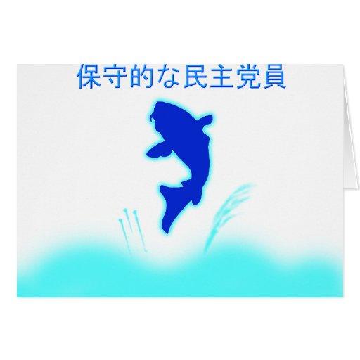 Tarjeta de felicitación japonesa conservadora del