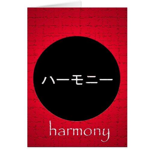 Tarjeta de felicitación japonesa de la armonía