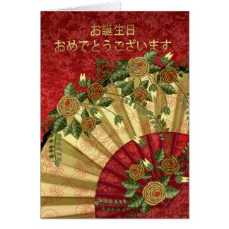 Tarjeta de felicitación japonesa del cumpleaños -