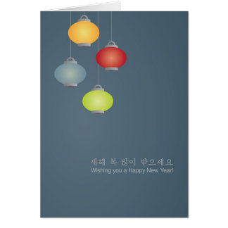 Tarjeta de felicitación lunar coreana del Año