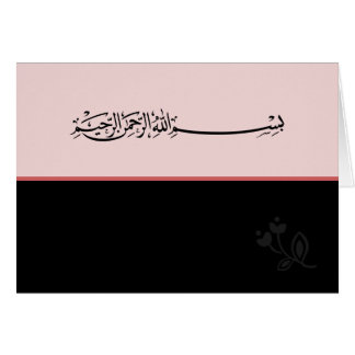 Tarjeta de felicitación marrón árabe islámica de