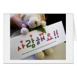 Tarjeta de felicitaciones coreana del oso de peluc