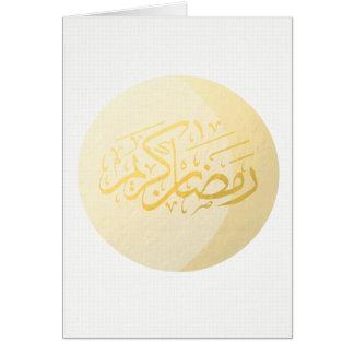 Tarjeta de felicitaciones de Ramadhan (BLANCA)