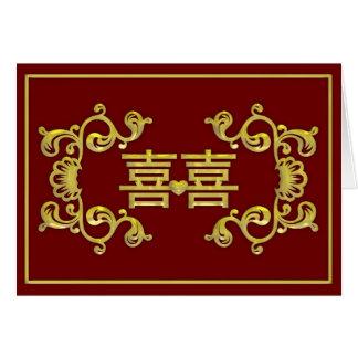 Tarjeta de la invitación del boda (china)