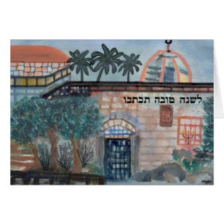 Tarjeta de L'Shanah Tovah Israel