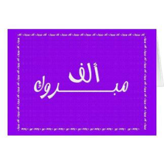 Tarjeta de Mabrook del duende