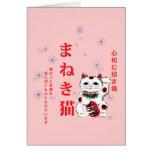 tarjeta de Maneki Neko del まねき猫