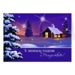Tarjeta de Navidad adaptable rusa