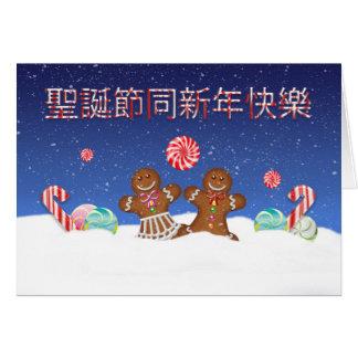 Tarjeta de Navidad china de la diversión con el ca