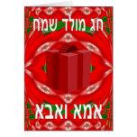 Tarjeta de Navidad en hebreo para el papá y la mam