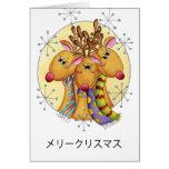 Tarjeta de Navidad japonesa - reno - メリークリスマス
