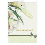 tarjeta de pascua feliz coreana, lilly