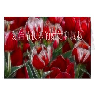 Tarjeta de pascua para tía y tío In chinese