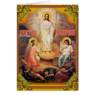 Tarjeta de pascua religiosa rusa del vintage