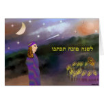 Tarjeta de Rosh Hashana de los sueños de José