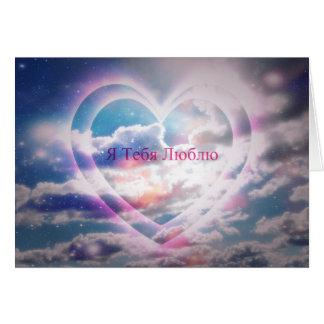 Tarjeta del ruso te amo, dos corazones