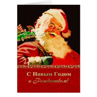 Tarjeta del vintage del navidad ruso del