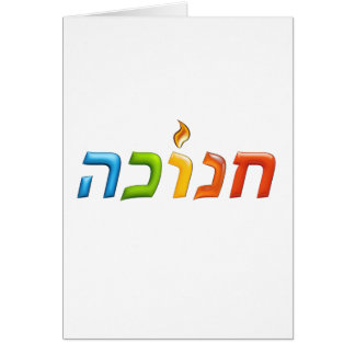 tarjeta feliz ligera de Chanukkah 3D-like Hanukah