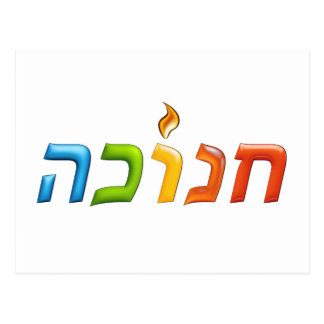 tarjeta feliz ligera de Chanukkah 3D-like Hanukah  Postales