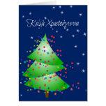 Tarjeta griega con el árbol de navidad