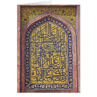Tarjeta islámica de la caligrafía