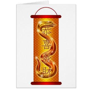 Tarjeta lunar china de la voluta del Año Nuevo