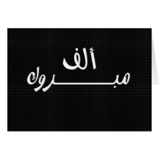 Tarjeta negra y blanca de Mabrook del duende