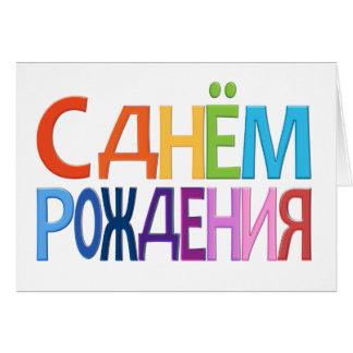 TARJETA rusa del feliz cumpleaños de la diversión