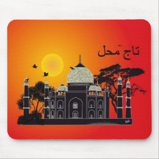 Tasch Mahal India Mausmatte 1 Mouse Pads