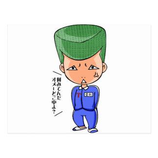 Tatami mat recent English story Kasumigaura2 Postcard