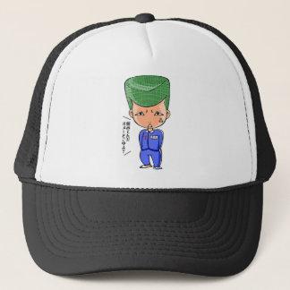Tatami mat recent English story Kasumigaura2 Trucker Hat