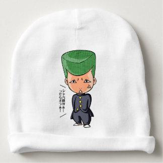 Tatami mat recent senior English story Baby Beanie