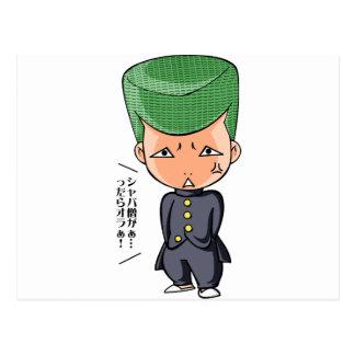 Tatami mat recent senior English story Postcard