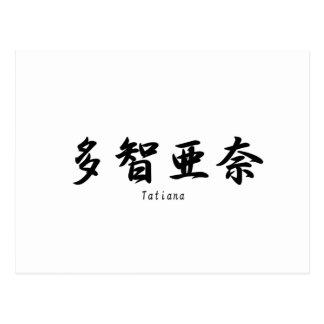 Tatiana translated into Japanese kanji symbols. Postcard