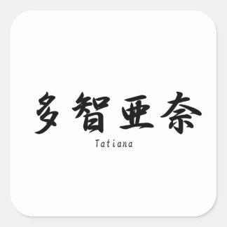 Tatiana translated into Japanese kanji symbols. Square Sticker