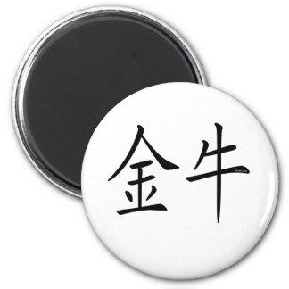 Taurus Chinese Symbol 2 Inch Round Magnet