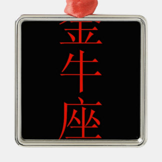 "'Taurus"" zodiac sign Chinese translation Metal Ornament"