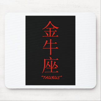 "'Taurus"" zodiac sign Chinese translation Mouse Pad"