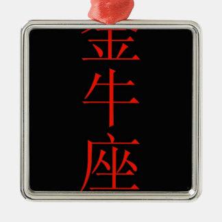 "'Taurus"" zodiac sign Chinese translation Square Metal Christmas Ornament"