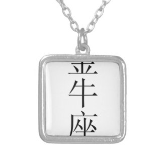 Taurus zodiac sign in Chinese Necklace