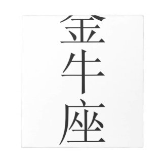 """Taurus"" zodiac sign in Chinese Notepad"