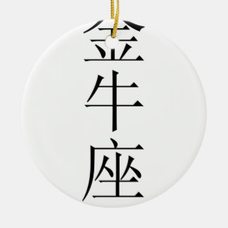 """""""Taurus"""" zodiac sign in Chinese Ornaments"""