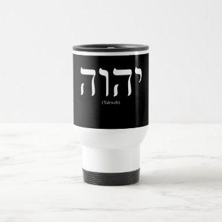 Taza blanca de las letras de Yahweh (en hebreo)