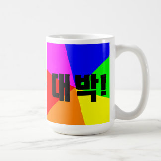 taza coreana impresionante de Daebak del 대박