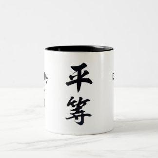 Taza del kanji de la igualdad