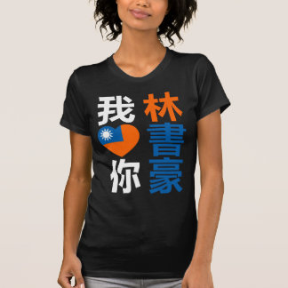 Te amo 林書豪我愛你 camisetas