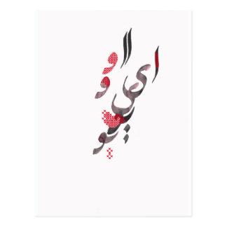 Te amo en caligrafía persa/árabe postales